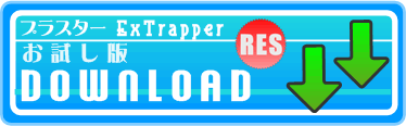 ExTrapper for Resource ダウンロード